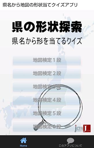 県名検定は県名から地図の形状当てるクイズアプリです。