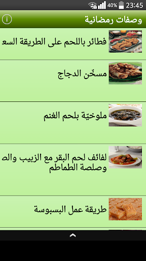 Recipes Ramadan 2015