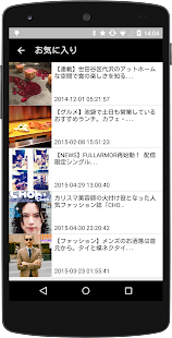 JapaneseCultureNews Coolhomme- screenshot thumbnail
