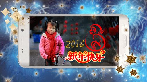 新年祝福照片编辑