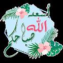 ملصقات صباح و مساء الخير WAStickerApps icon