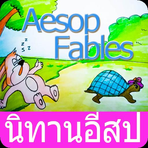 Aesop's Fables 2015 (app)