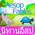 Aesop's Fables 2015 icon
