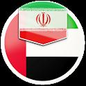 دیکشنری عربی به فارسی icon