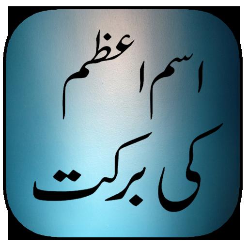 Isme Azam Ki Barkat - Apps on Google Play