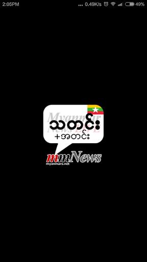 Myanmar News LIVE Zawgyi