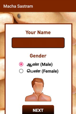Macha Sastram in Tamil screenshot 1