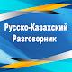 Русско-Казахский Разговорник APK