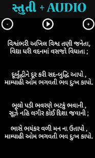 Garbavali Audio Gujarati Garba Lyrics - náhled