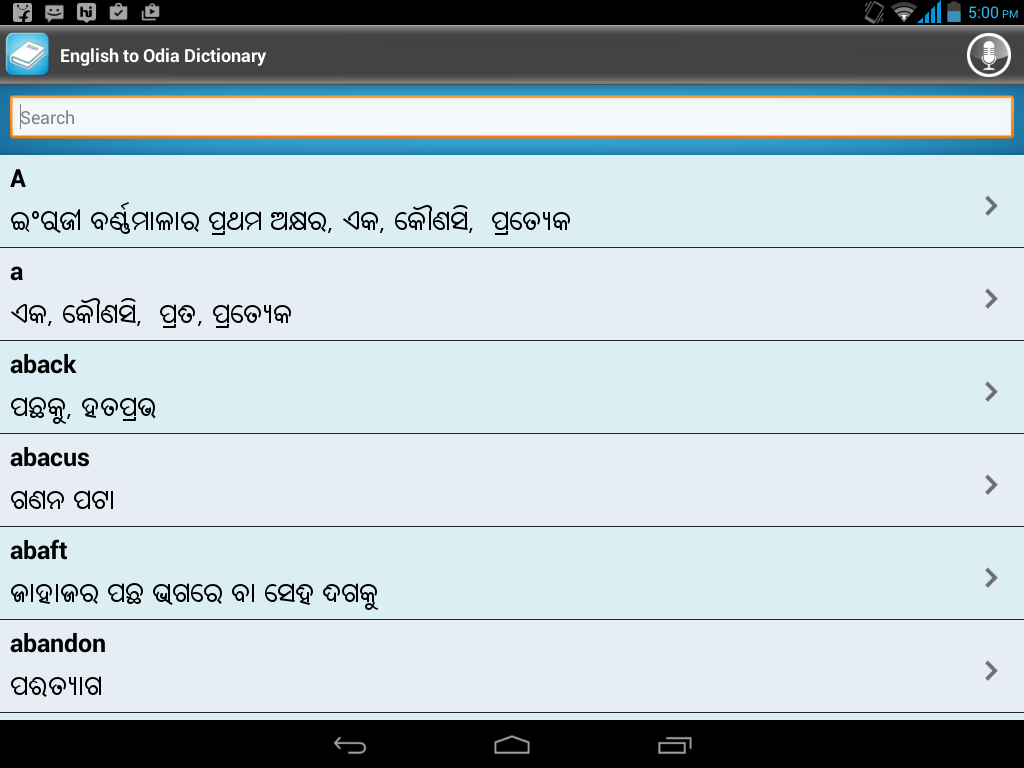 English to Odia Dictionary Pro- screenshot