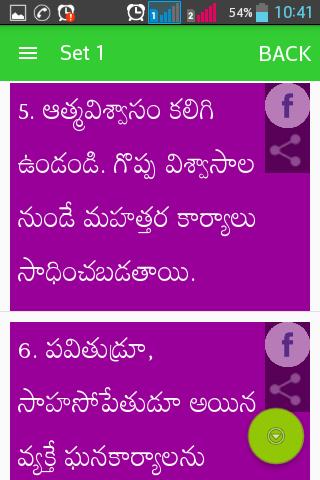 Motivational Quotes Telugu Apk Download Apkpureco