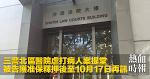三警北區醫院虐打病人案提堂 被告獲准保釋押後至10月17日再訊