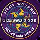 ಕನ್ನಡ ರಸಪ್ರಶ್ನೆ : Kannada GK Quiz 2020