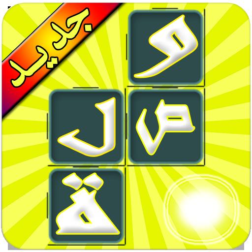 وصلة لعبة كلمات متقاطعة 拼字 App LOGO-APP開箱王