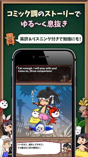 English Quiz【Eigomonogatari】 screenshot 9