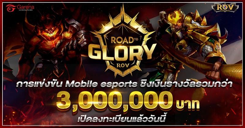 [ROV] เปิด Tournament Mobile E-Sports สุดยิ่งใหญ่ ชิงเงินรางวัลกว่า 3 ล้าน!
