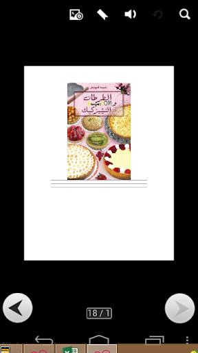 حلويات رمضانيه