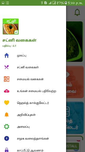 Chutney & Thuvaiyal Recipes in Tamil - Quick &Easy  screenshots 7