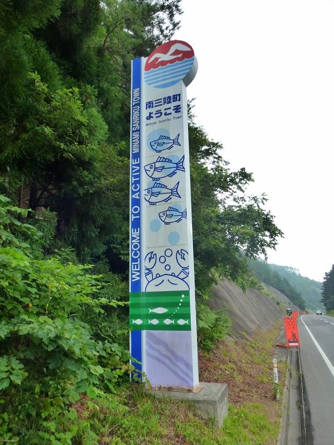 「南三陸町ようこそ」看板(入谷岩沢)