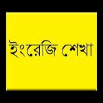 Learn English using Bangla