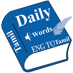 tamil words in english dictionary