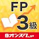 FP3級 試験対策 無料アプリ-オンスク.JP