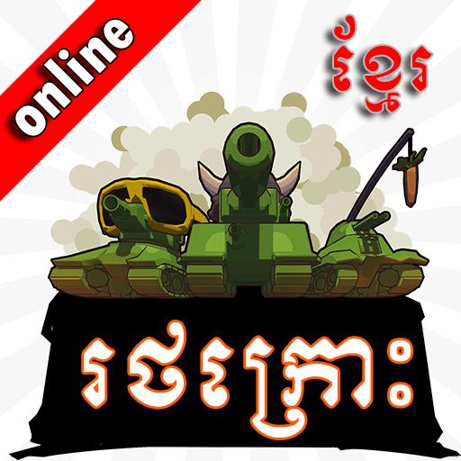 Khmer Tanks-Khmer Game