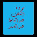 سورة الكهف عبدالباسط عبدالصمد icon