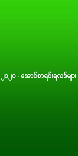 u1021u1031u102cu1004u103au1005u102cu101bu1004u103au1038-2020 Myanmar Exam Results 1.1 Screenshots 1
