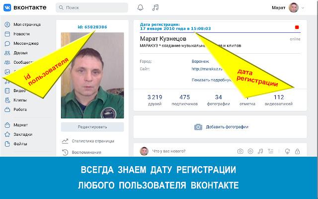 Дата регистрации ВКонтакте