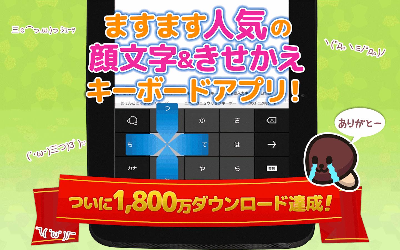 Simeji Japanese Input + Emoji- screenshot