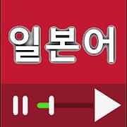 일본어 회화 동영상 강좌 모음 APK