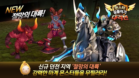 몬스터 길들이기 for Kakao- screenshot thumbnail