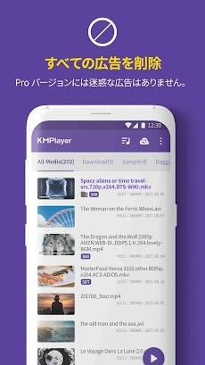 動画プレーヤーHD全フォーマットとコーデック に対応 -  KM Playerのおすすめ画像4