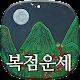 복점운세 - 무료 운세, 사주팔자, 궁합, 토정비결, 신년운세 icon