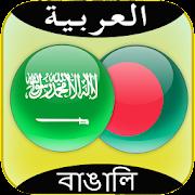 Arabic to Bangla Translator