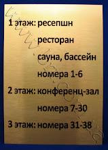 Photo: Табличка в гостиницу. Металл бронзового цвета, печать по металлу