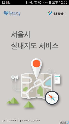서울시 실내지도서비스