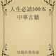 人生必读100本中华古籍 Download on Windows
