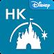 香港ディズニーランド - Androidアプリ