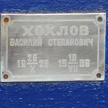 Photo: Хохлов Василий Степанович (1926-1986)