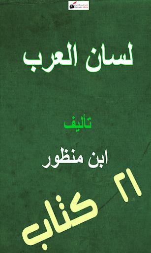 لسان العرب الأول