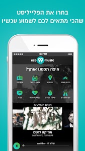 radio eco 99fm music רדיו אקו screenshot 0