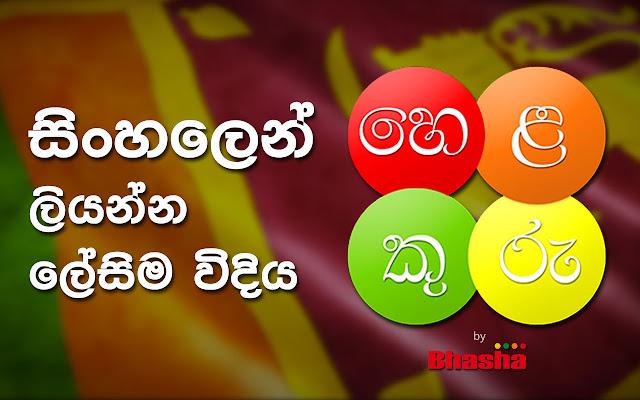 Helakuru Sinhala Input