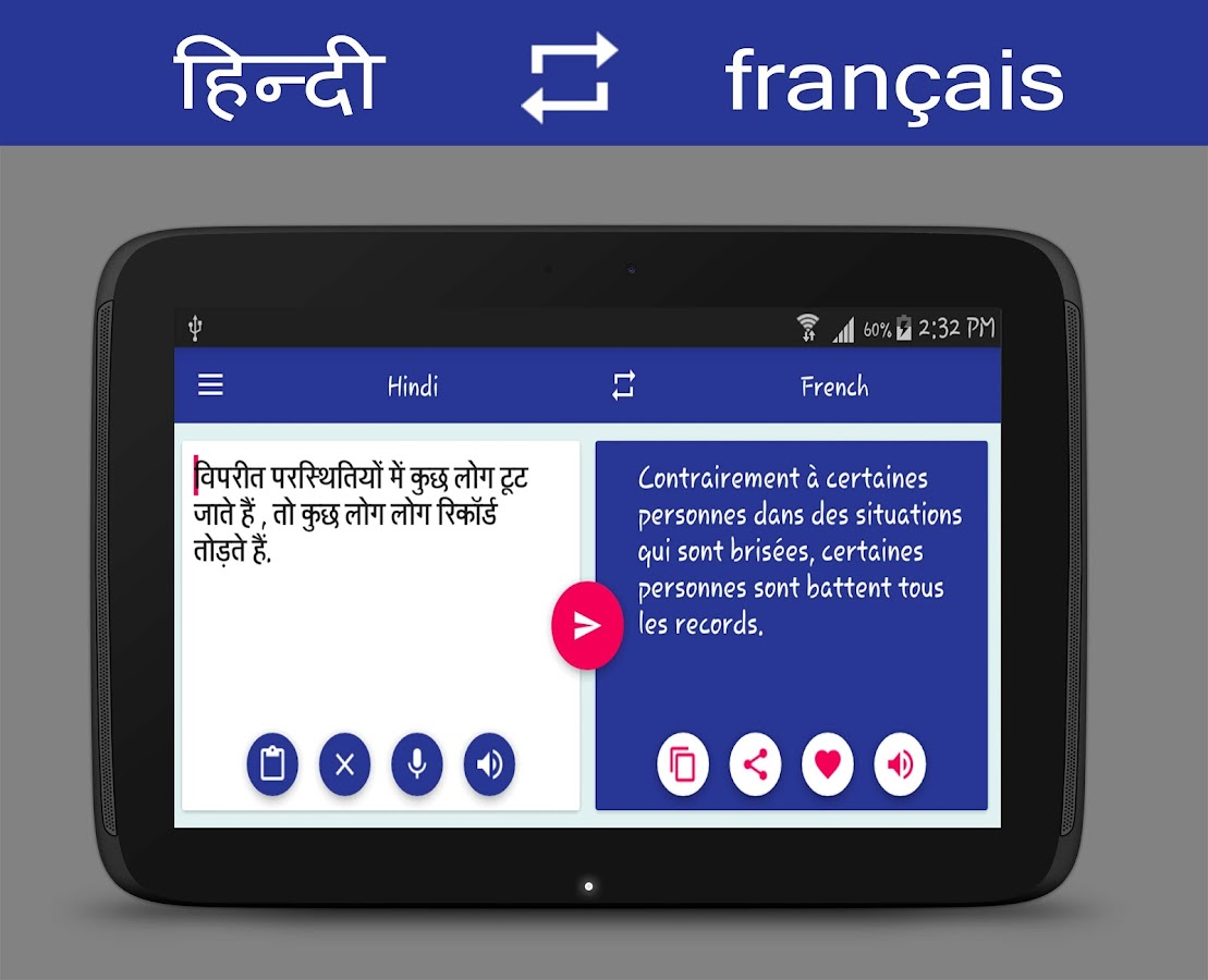 Bedroom english french dictionary wordreference com - Hindi French Translator Screenshot