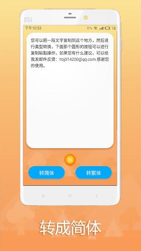 玩免費商業APP|下載簡繁轉換 app不用錢|硬是要APP