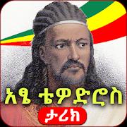 Ethiopia- የአፄ ቴዎድሮስ ታሪክ በአማርኛ- Tewodros II - ኢትዮጵያ
