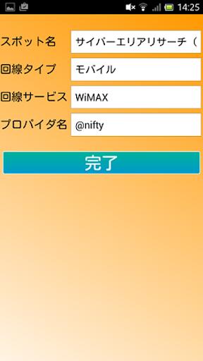 WifiCollection u901au4fe1u901fu5ea6u8a08u6e2c&Wi-Fiu30deu30c3u30d7 1.1.0 Windows u7528 2