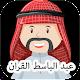 Tilawah Abdul Basit Abdul Samad Mp3 for PC-Windows 7,8,10 and Mac