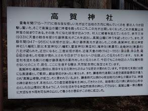 高賀神社説明文
